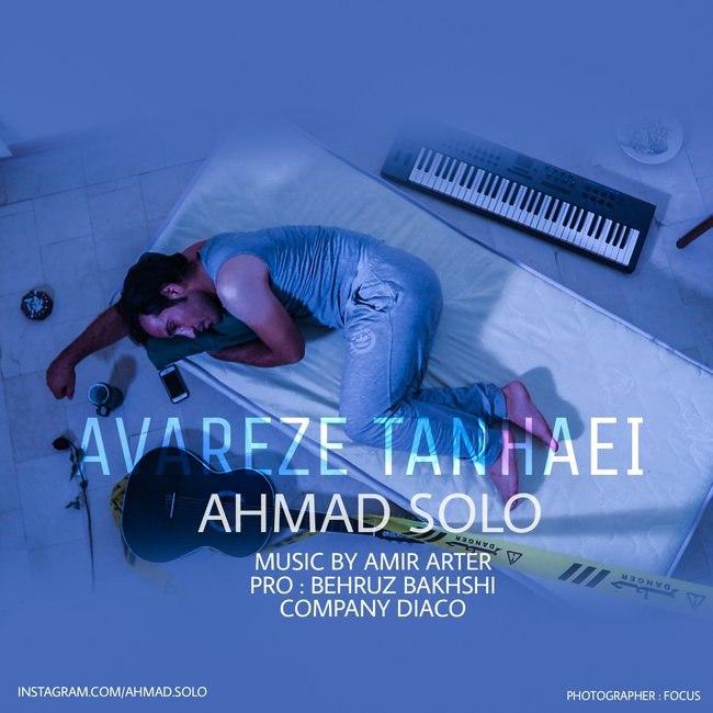 دانلود آهنگ جدید احمد سلو به نام عوارض تنهایی