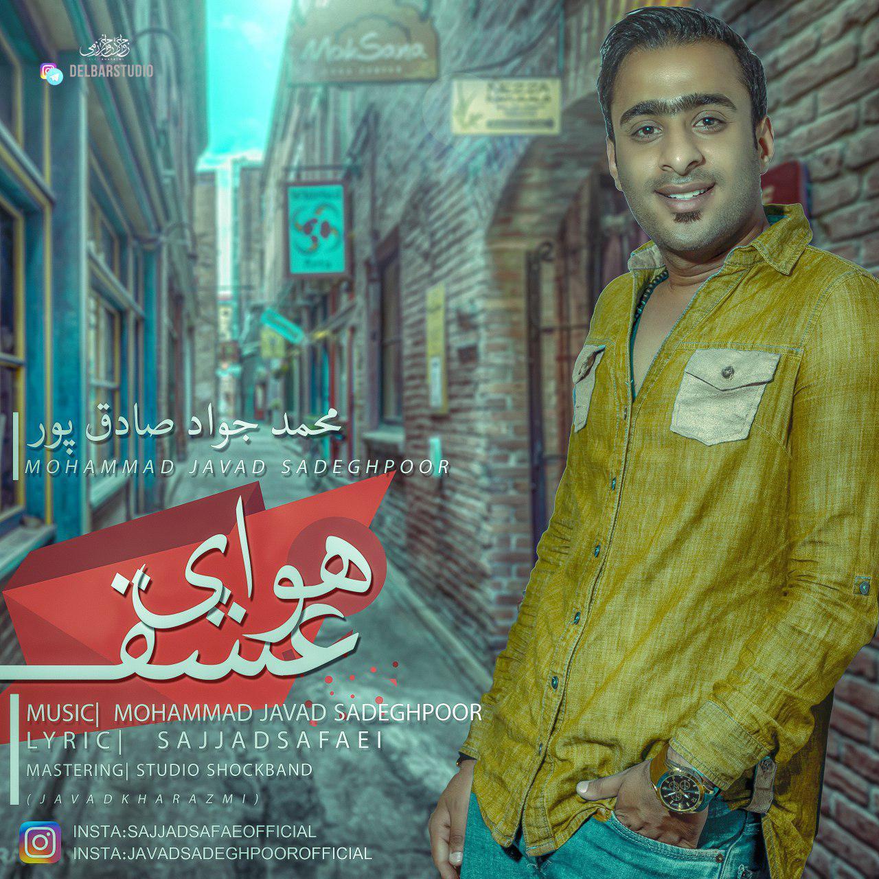 دانلود آهنگ جدید محمد جواد صادقپور به نام هوای عشقم