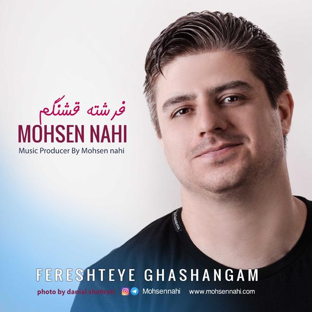 دانلود آهنگ جدید محسن ناحی به نام فرشته قشنگم