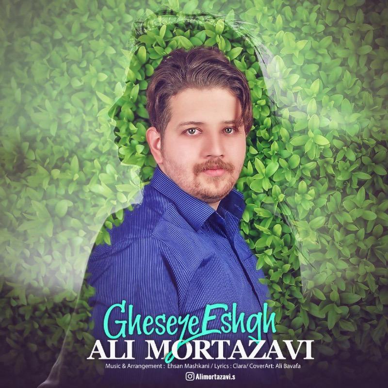 دانلود آهنگ جدید علی مرتضوی به نام قصه ی عشق