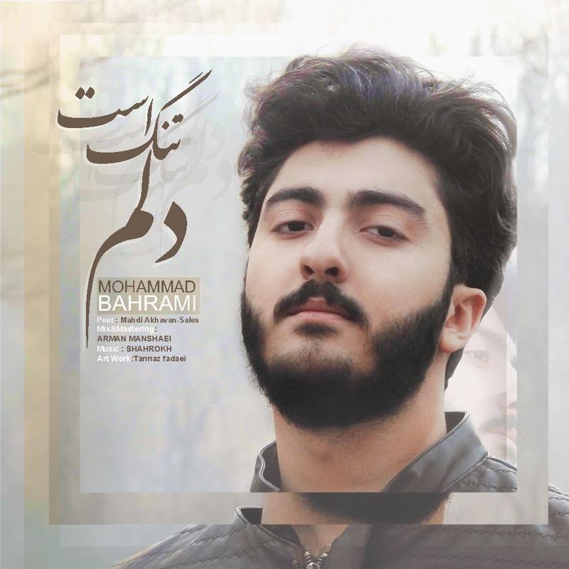 دانلود آهنگ جدید محمد بهرامی به نام دلم تنگ است