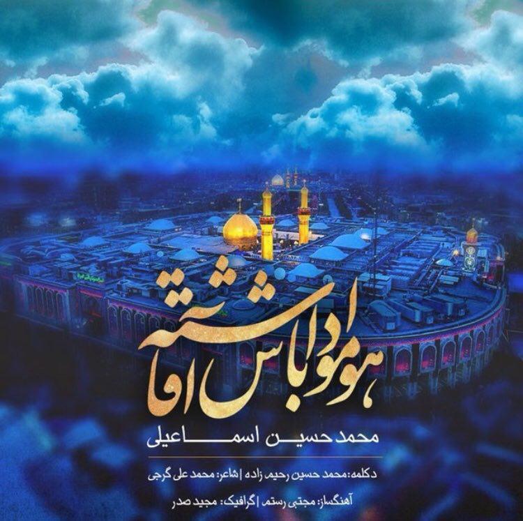 دانلود آهنگ جدید محمد حسین اسماعیلی به نام هوامو داشته باش آقا