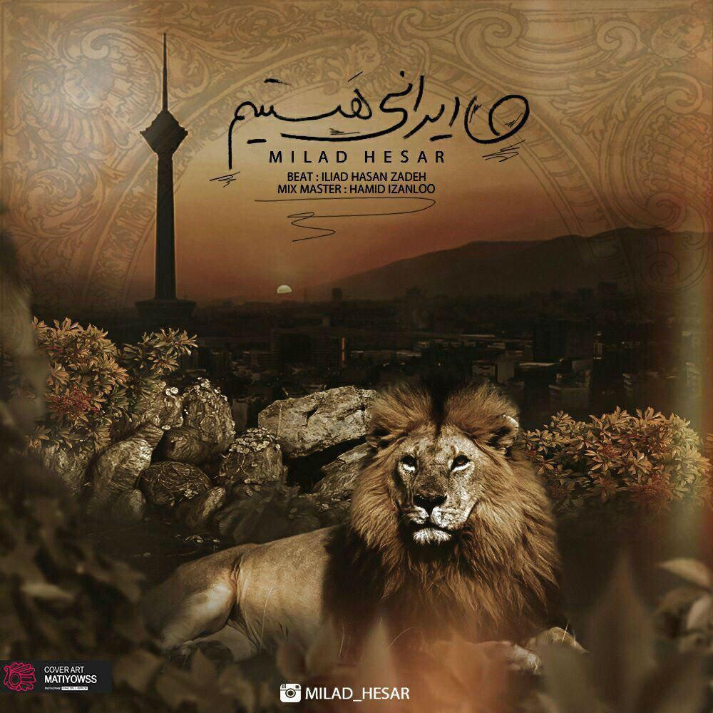 دانلود آهنگ جدید ميلاد حصار به نام ما ایرانی هستیم