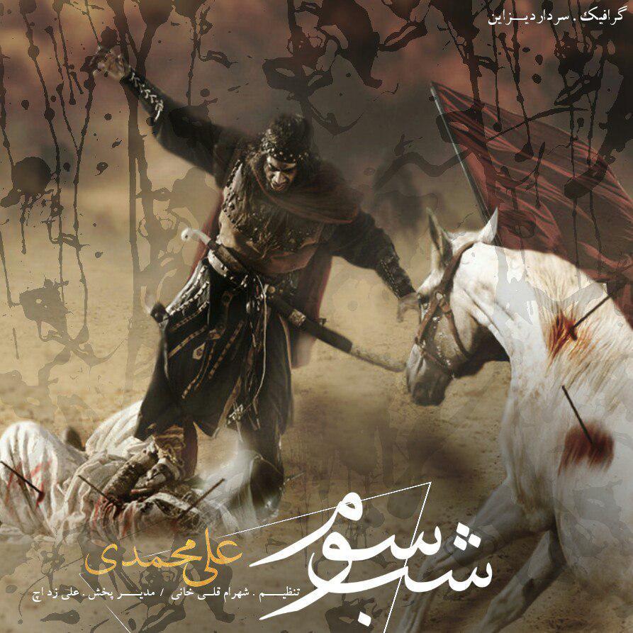 دانلود آهنگ جدید علی محمدی به نام شب سوم