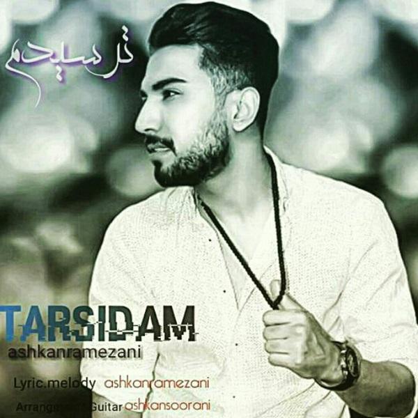 دانلود آهنگ جدید اشکان رمضانی بنام ترسیدم