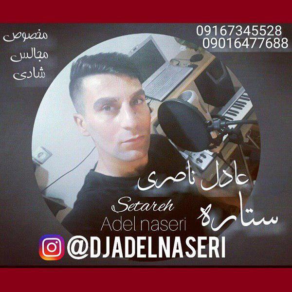 دانلود آهنگ جدید عادل ناصری بنام ستاره
