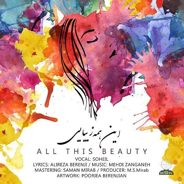 دانلود آهنگ جدید سهیل بنام این همه زیبایی