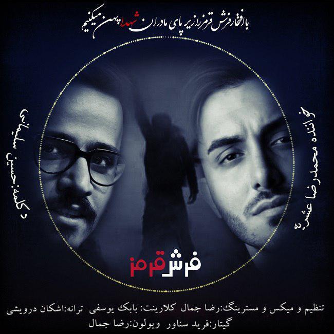 دانلود آهنگ جدید محمدرضا عرشیه و حسین سلیمانی بنام فرش قرمز